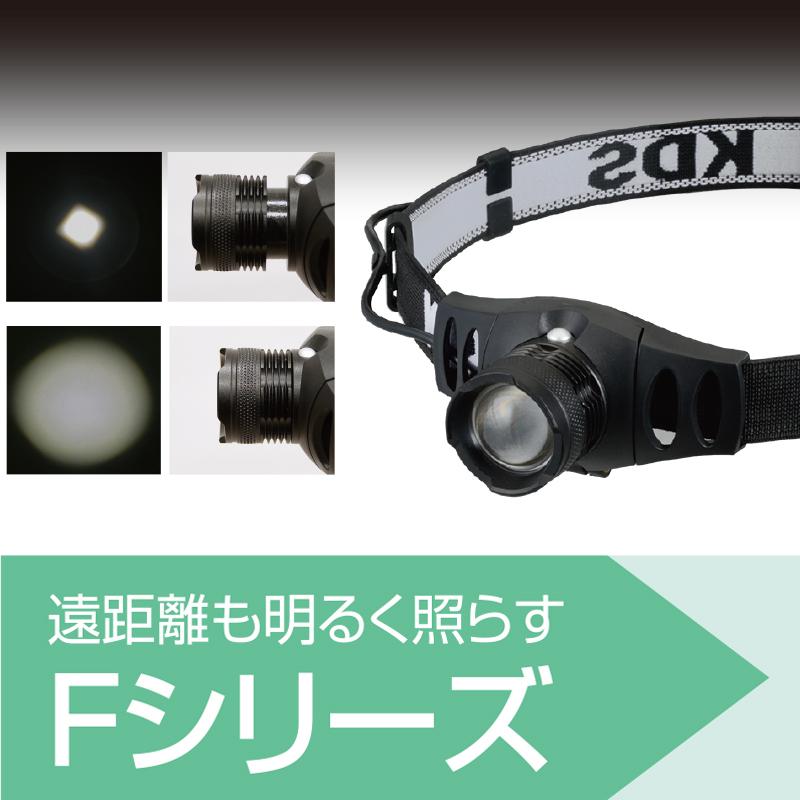 LEDライトFシリーズ