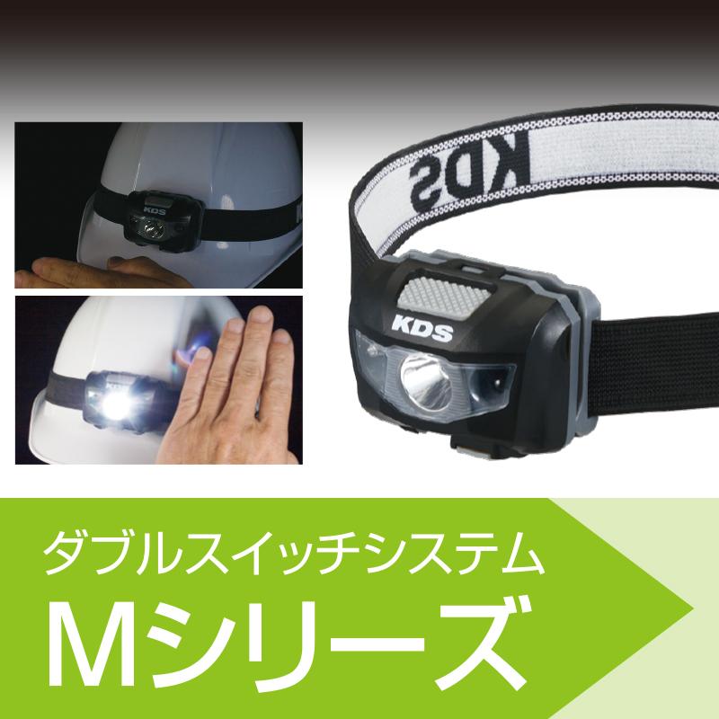 LEDライトMシリーズ
