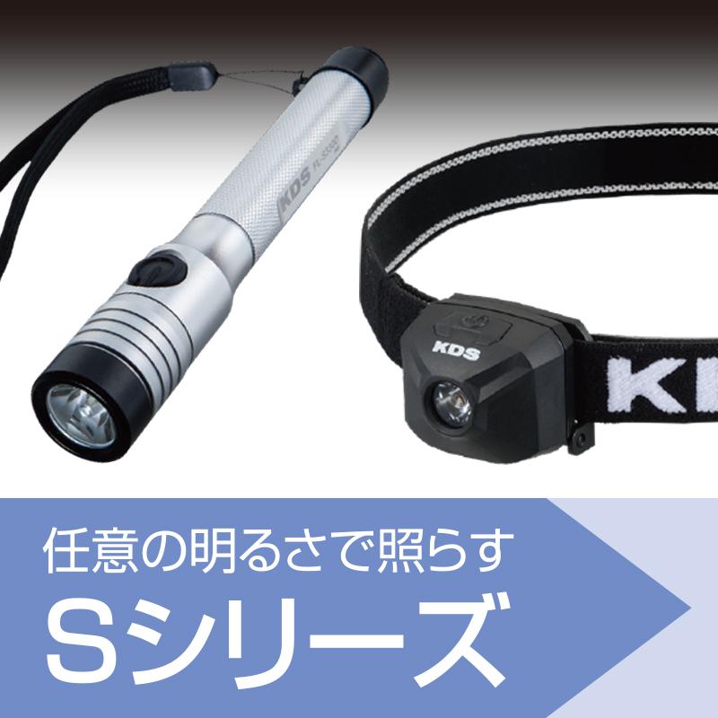 LEDライトSシリーズ